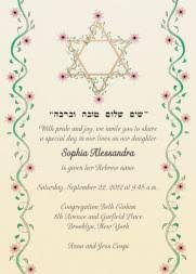 Ceremony Card Wording Jewish Baby Naming Invitations