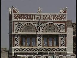 sanaa city view architecture yemen sd stock 838 634