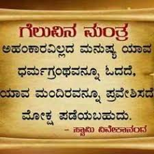 wedding quotes kannada beautiful kannada quotes whatsapp status with images