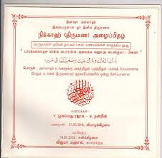 nikkah invitation marriage invitation wordings in tamil yaseen for