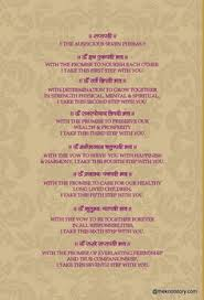 wedding quotes hindu seven steps vows in the hindu wedding marriage saptapadi