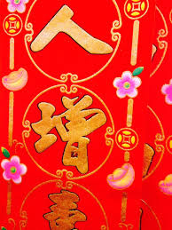 New Year S Front Door Decorations by 143 Best Chinese New Year Images On Pinterest The Chinese