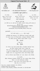 Chinese Wedding Invitation Card Wording Hindu Wedding Card Matter In Gujarati U2013 Mini Bridal
