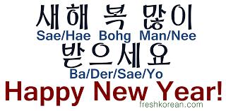 korean new year card happy new year fresh korean