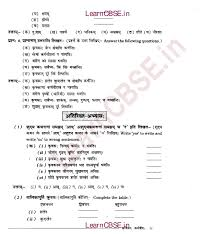 ncert solutions for class 6th sanskrit chapter 10 क ष क