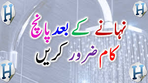 watch vidoes online pakwires net health and beauty tips in urdu hindi 5 things you should do after shower bath more