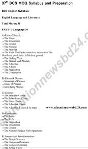 38th bcs preliminary mcq syllabus english math common target