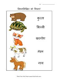 Clock Worksheets Grade 1 Hindi Animals Worksheet 2 Kidschoolz