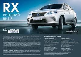 lexus rx350 ua full service advertising agency advertising agency ukraine