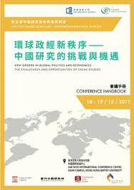 r馮lementation cuisine collective the 5th scholars conference on china studies by