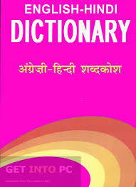 oxford english dictionary free download full version for android mobile to hindi dictionary free download