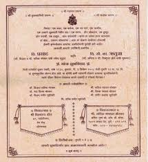 wedding quotes marathi wedding invitation message in marathi language matik for