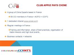 china cci chine vème seminaire franco chinois sur l intelligence competitive et l