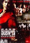 2499 antapan krong muang (1997) 2499 อันธพาลครองเมือง - ดูหนัง ...