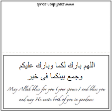 wedding wishes in arabic dua marriage dua place cards printed for ceremony zaufishan