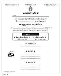 Wedding Card Matter In Hindi Wedding Invitation Lovely Wedding Invitation Matter In Hindi
