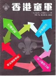 cr馥r un post it sur le bureau hong kong scouting no 72 by issuu