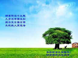 falun dafa practitioners in china wish revered master happy