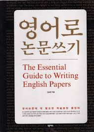 writing english papers the essential guide to writing english papers korean language the essential guide to writing english papers korean language 9788960001503 amazon com books