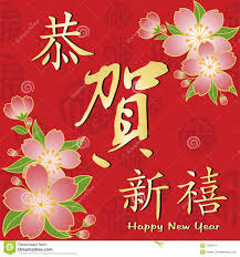 lunar new year cards new year greeting card stock vector illustration of asia