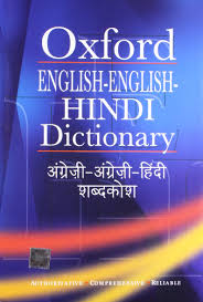 oxford english dictionary free download full version for android mobile buy oxford english english hindi dictionary book online at low
