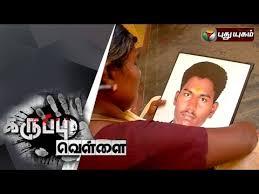 Seeking In Trichy Trichy Othamangalam Muruganandam Murder Karuppu Vellai 25 02