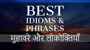 best idioms and phrases सबस ज य द प छ ज न