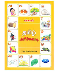 navneet vikas tamil alphabet online in india buy at best price