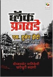black friday book amazon buy black friday bombsfot malikechi kharekhuri kahani marathi