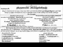 wedding invitation wording wedding invitation wording in tamil