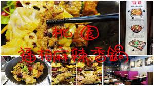 d馗o cuisine originale 桃園 藝文特區福相麻辣香鍋 麻辣干鍋 乾的麻辣鍋 小不點看世界 paine吃