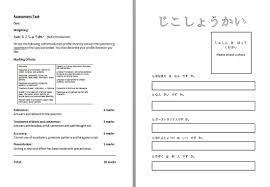 introductions japanese teaching ideas