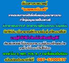 ข้อมูลเบื้องต้นมวยไทย 7 สี 20 กค.57 โดยมวยหูซอยบ้านพลเมืองดี