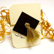 create this graduation card in easy steps in arabic carded
