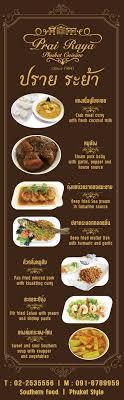 m cuisine uteeni ปรายระย า prai raya phuket cuisine sukhumvit 8 in