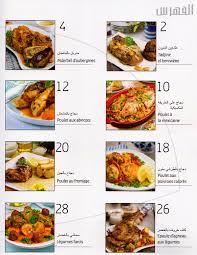 la cuisine des saveurs la cuisine algérienne saveurs de khadija plats de resistances