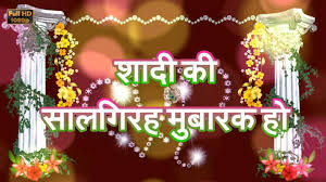 25th Wedding Anniversary Wishes Messages Download 25th Wedding Anniversary Messages In Hindi