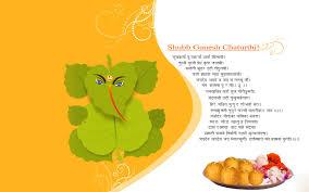 Ganpati Invitation Card In Marathi 30 Happy Ganesh Chaturthi Whatsapp Dps U0026 Facebook Profile Pics