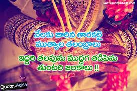 wedding quotes telugu telugu marriage quotations quotesadda inspiring quotes