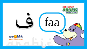 learn to pronounce the arabic letters with zaky hd youtube