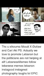 Lebanese Memes - lebanese memes carl akl moudi law thx u elkouma moudi x øutlaw and