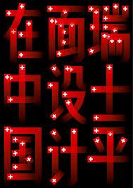China Flag Ww2 Weltformat