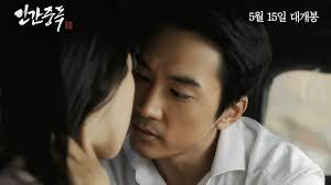 obsessed film watch online korean movie 인간중독 obsessed 2014 30초 예고편 30s trailer