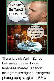 t2a5arti be tare2 el raj3a lebanese memes sorry 7abibi fi 3aj2a bil