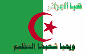 تهنئة  لشعب الجزائري بعيد النصر يصادف اليوم 19 مارس  Images?q=tbn:ANd9GcQqIfoSPhmBWMufa4_0hxYjKgcaxxzsgIg1ni9NefFhUQKm2pD8Jw