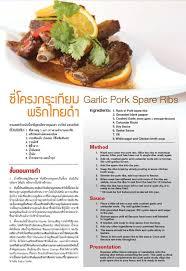 radio cd cuisine menu carnation esan radio