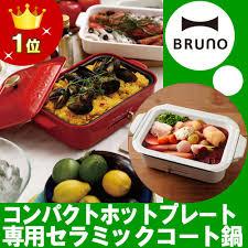 cute kitchen appliances citygas rakuten global market pot bruno compact hot plate ceramic