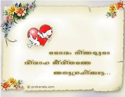 wedding wishes images in tamil സന ത ന സന ത ഷ ടവ സമ പൽ