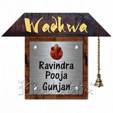 Name Plate Designs For Home India BigInf - Name plate designs for home