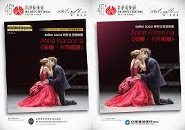 taille 騅ier cuisine ballett zürich karenina by hong kong arts festival issuu